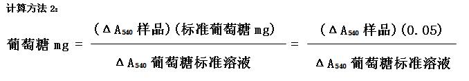 葡萄糖(GO)检测试剂盒测定结果计算公式