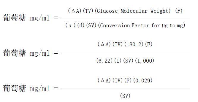 葡萄糖(HK)检测试剂盒结果计算公式